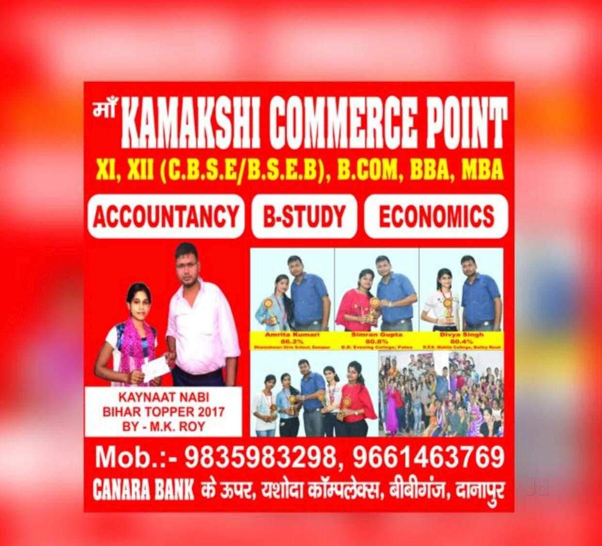 Maa Kamakshi Commerce Point