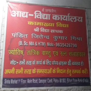Top Jyotish in Patna